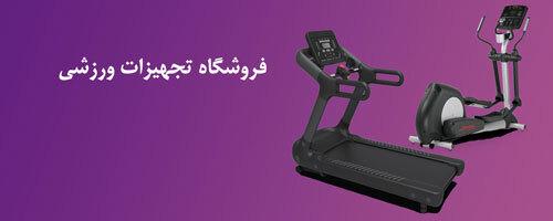 فروش تردمیل دست دوم، فروش الپتیکال دست دوم در تهران