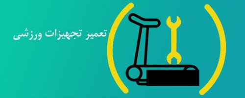 تعمیر تجهیزات ورزشی، تعمیر تردمیل در تهران، تعمیر الپتیکال در تهران